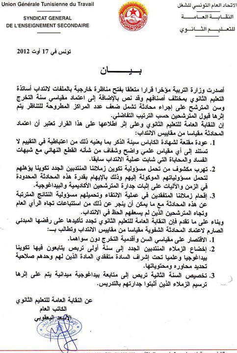تونس وزارة التربية تفتح مناظرة خارجية لإنتداب أساتذة تعليم ثانوي