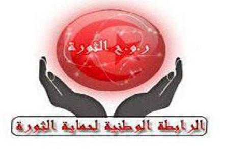 رابطة-حماية-الثورة