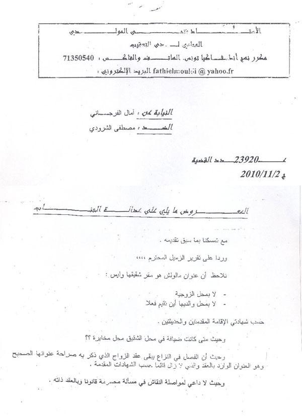 القضيّة عدد 7039449/11: ضاع حق وراءه طالب حتى إشعار آخر