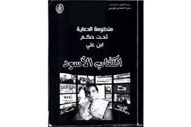 livre noire
