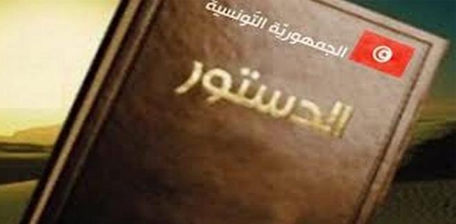 الدستور تونس