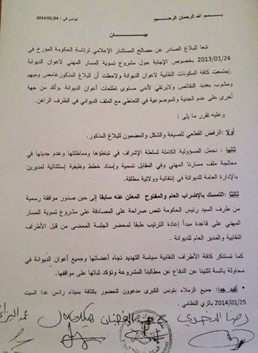 بيان الديوانة التونسية