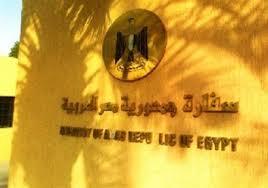 سفارة مصر