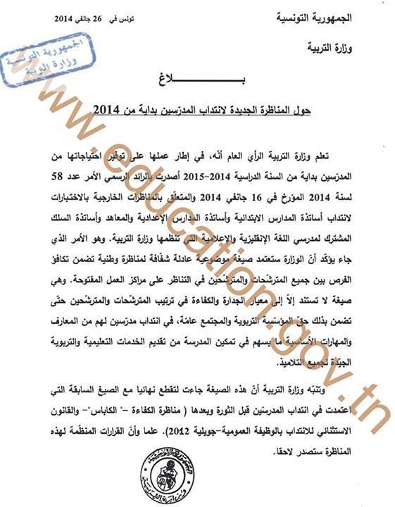 تونس وزارة التربية تعلن عن مناظرة لإنتداب أساتذة