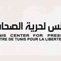 مركز تونس لحريّة الصجافة يندّد باعتداء أمين عام أحد الأحزاب على عدد من الصحفيين