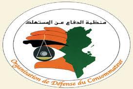 منظمة الدفاع عن المستهلك