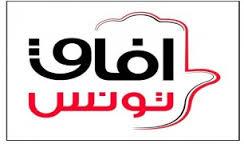 افاق تونس