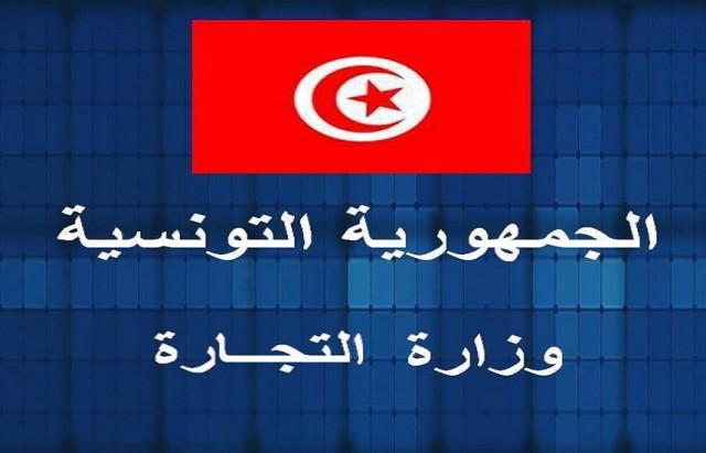 وزارة-التجارة-تونس-640x411