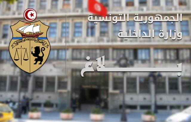 بلاغ-وزارة-الداخلية1