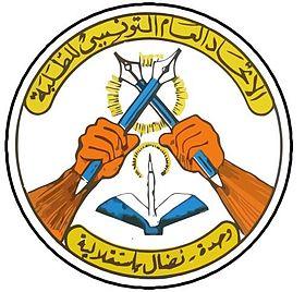 الاتحاد العام التونسي للطلبة