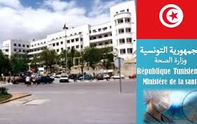 وزارة الصحة تونس