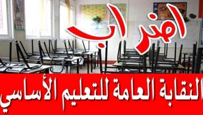نقابة التعليم الاساسي