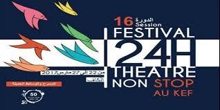 24 ساعة مسرح