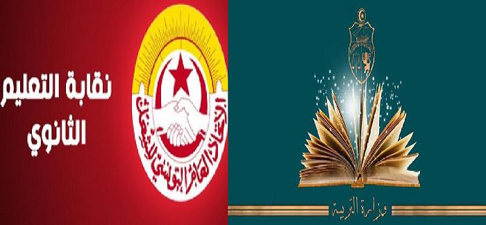 تونس الجامعة العامة للتعليم الثانوي ترد عن رفض وزارة التربية