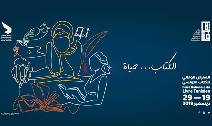 انطلاق الدورة الثانية للمعرض الوطني للكتاب التونسي
